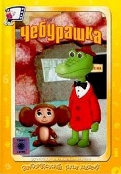 На английском языке с русскими